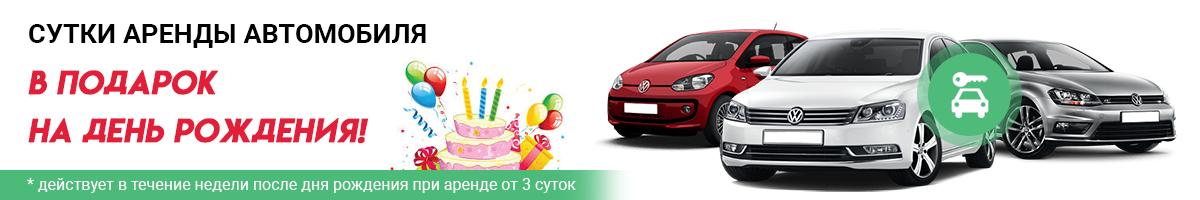 аренда авто без стажа и залога кредит на 50 тысяч рублей сбербанк